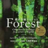 Forest問題集